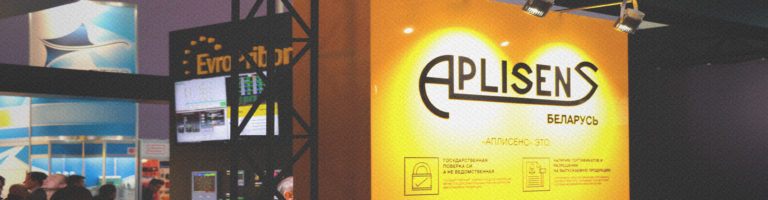 АПЛИСЕНС Выставка Энергетика 2017