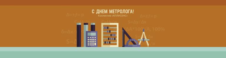 С днем метролога 2018
